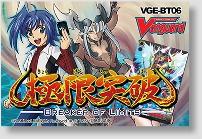 Cardfight!! Vanguard VGE-BT06 'Breaker of Limits' English Booster Box